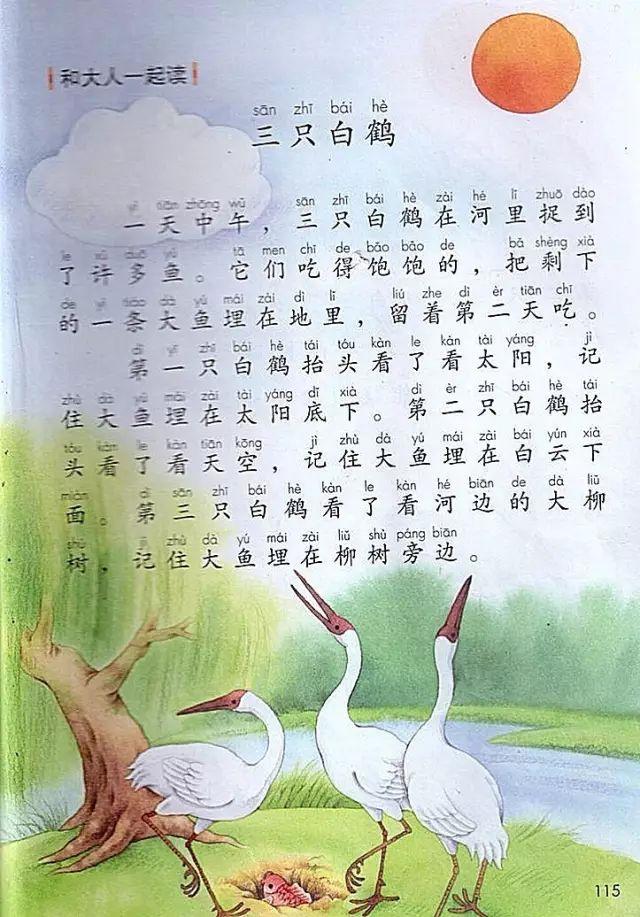 《语文园地八》部编人教版小学一年级语文下册课本全册教材