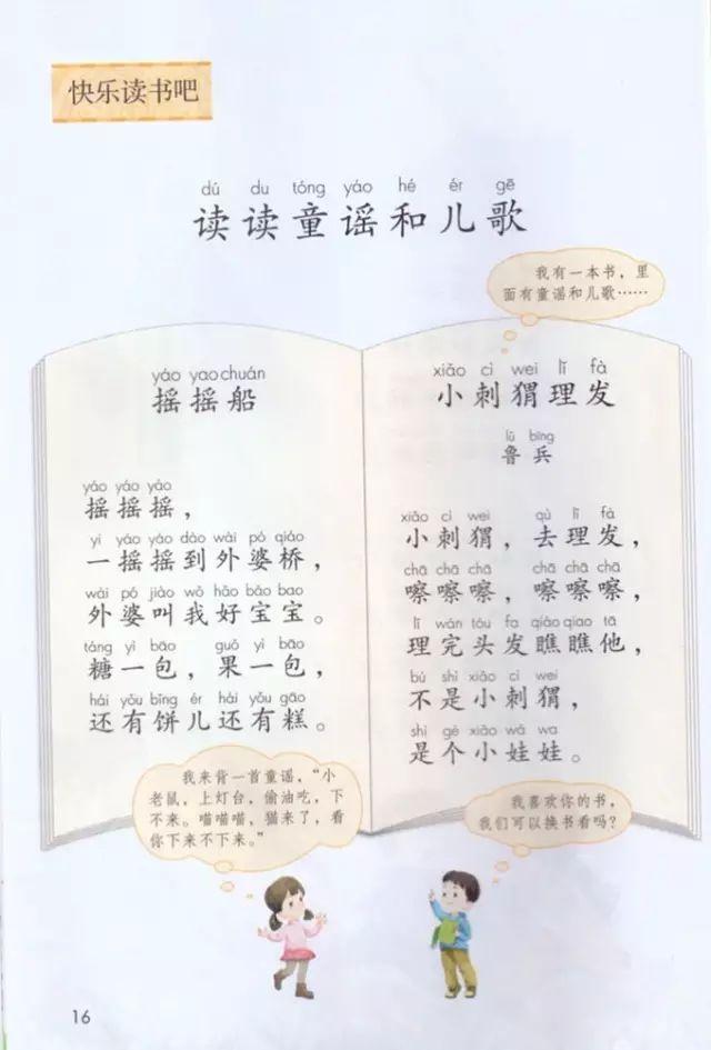 《口语交际、语文园地一》部编人教版小学一年级语文下册课本全册教材