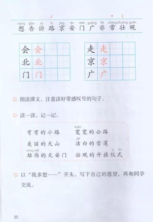 《课文·2我多想去看看》部编人教版小学一年级语文下册课本全册教材