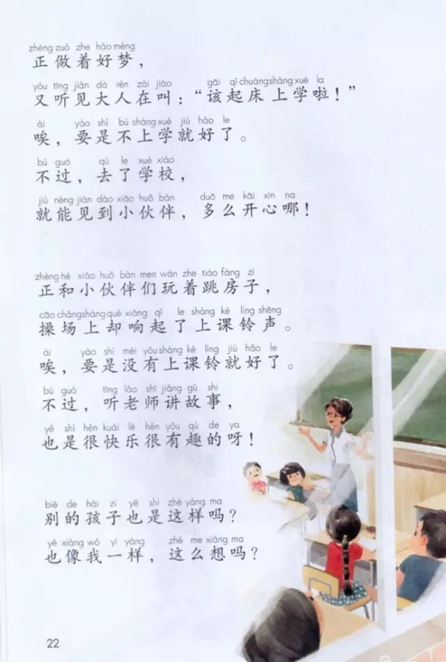 《课文·3一个接一个》部编人教版小学一年级语文下册课本全册教材