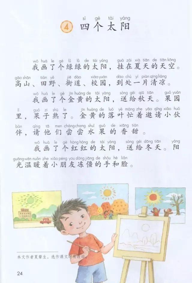 《课文·4四个太阳》部编人教版小学一年级语文下册课本全册教材