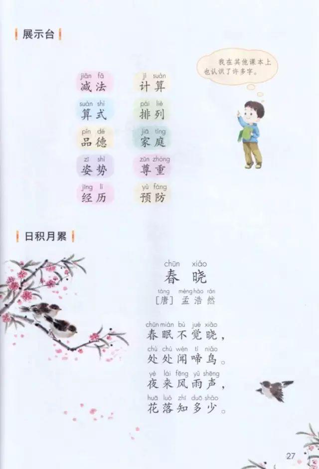 《语文园地二》部编人教版小学一年级语文下册课本全册教材