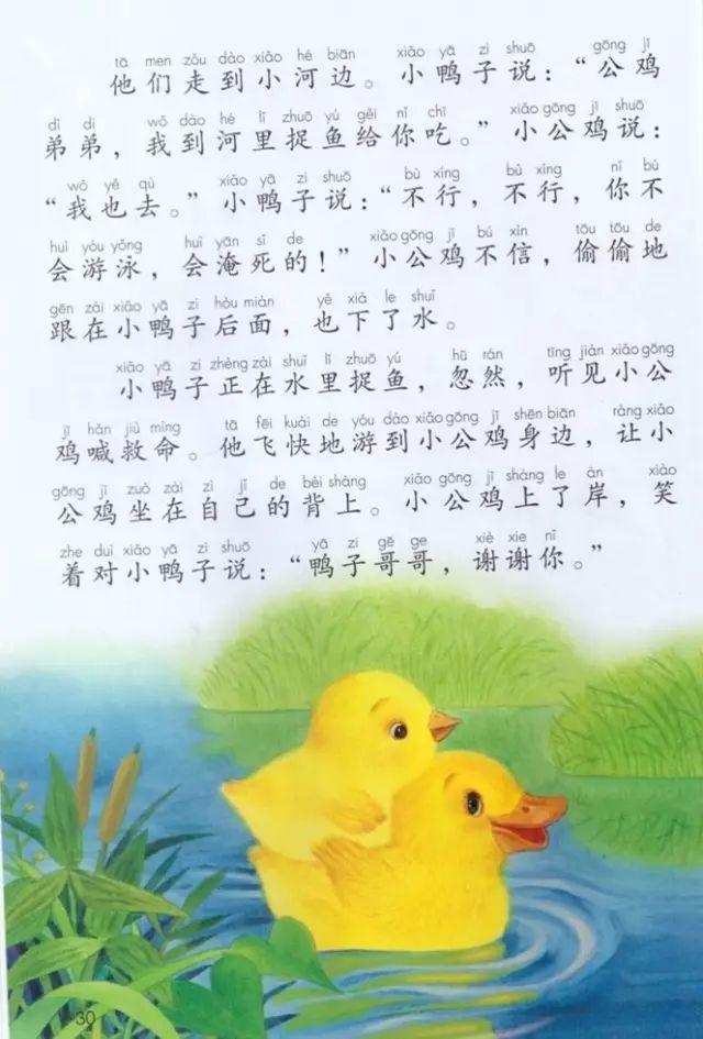 《课文·5小公鸡和小鸭子》部编人教版小学一年级语文下册课本全册教材
