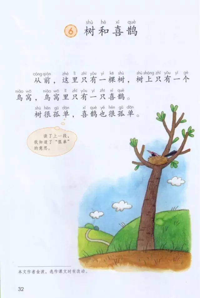 《课文·6树和喜鹊》部编人教版小学一年级语文下册课本全册教材