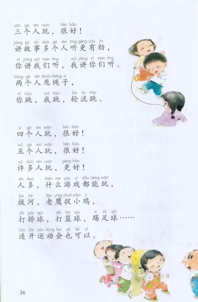 《课文·7怎么都快乐》部编人教版小学一年级语文下册课本全册教材