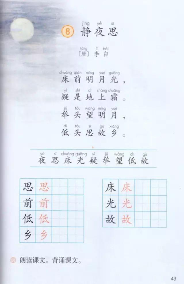 《课文·8静夜思》部编人教版小学一年级语文下册课本全册教材