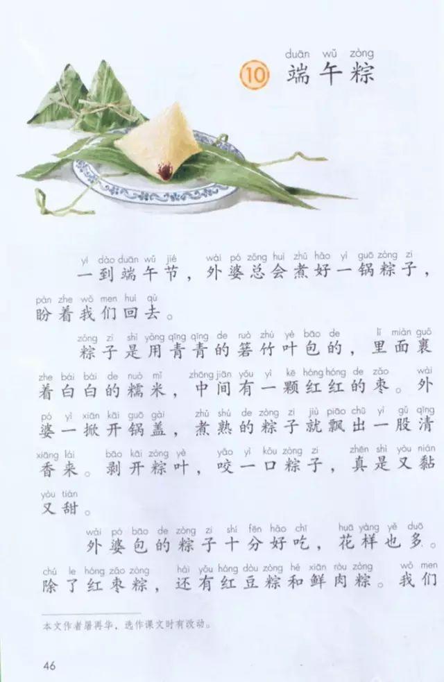 《课文·端午粽》部编人教版小学一年级语文下册课本全册教材