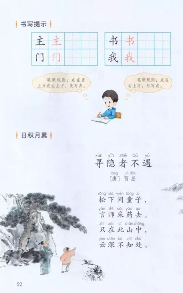 《语文园地四》部编人教版小学一年级语文下册课本全册教材