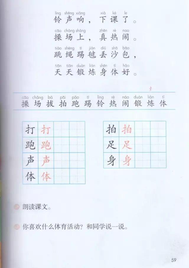 《识字·7操作上》部编人教版小学一年级语文下册课本全册教材