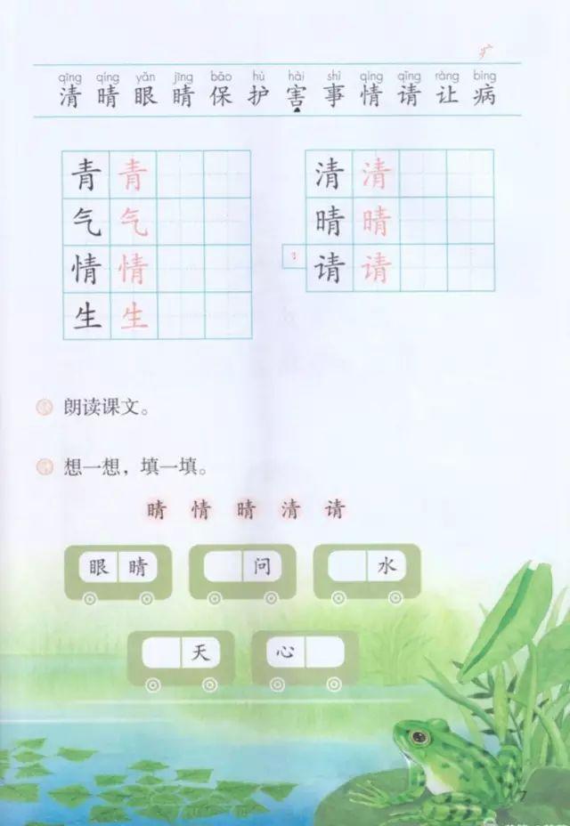 《识字·3小青蛙》部编人教版小学一年级语文下册课本全册教材