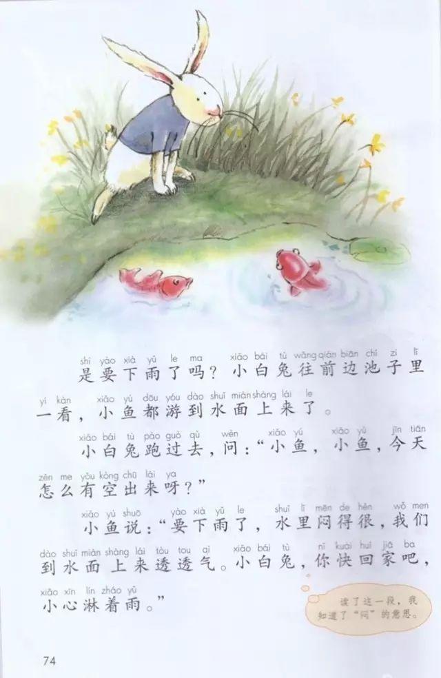 《课文·14要下雨了》部编人教版小学一年级语文下册课本全册教材