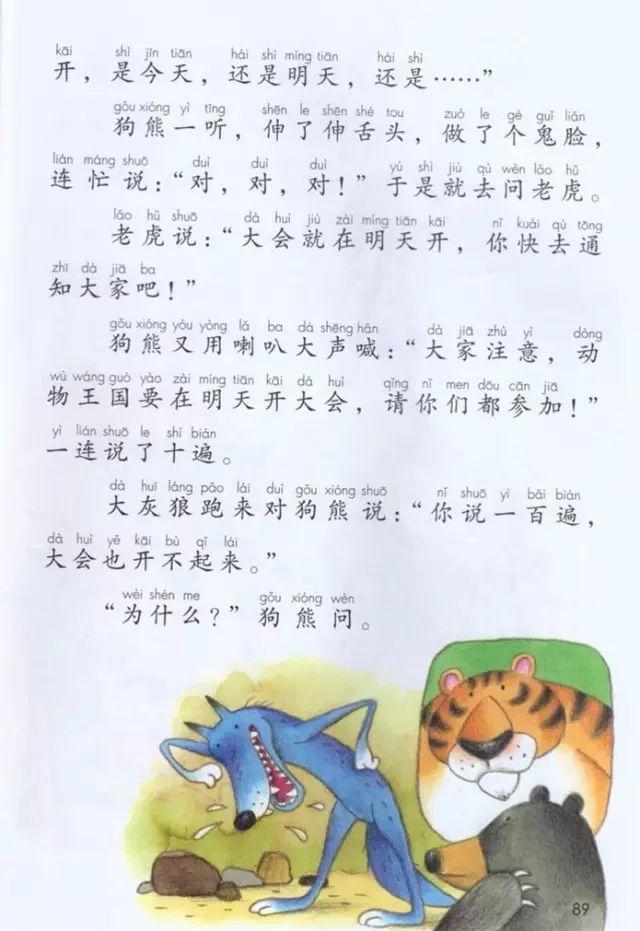 《课文·17动物王国开大会》部编人教版小学一年级语文下册课本全册教材