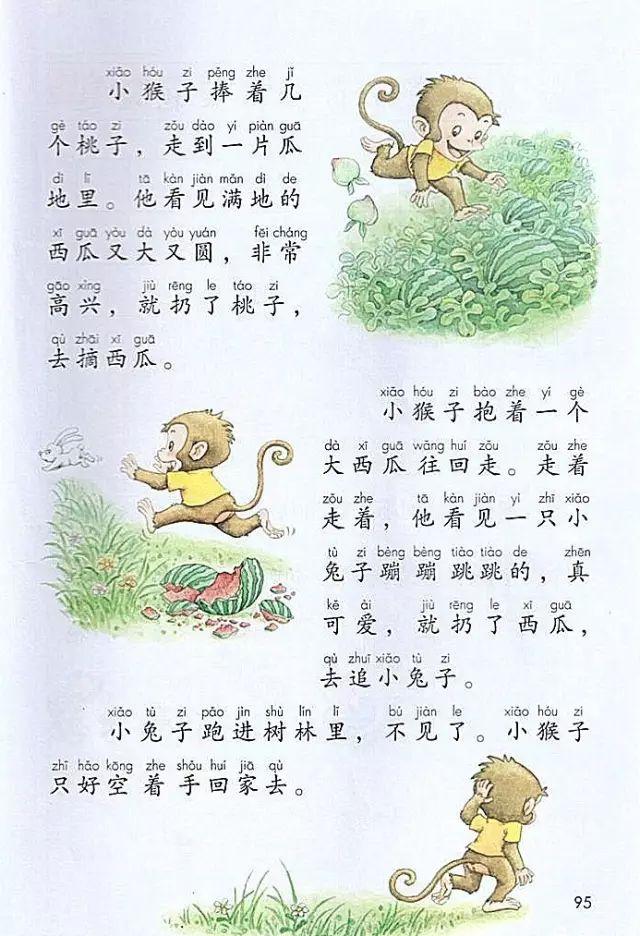 《课文·18小猴子下山》部编人教版小学一年级语文下册课本全册教材