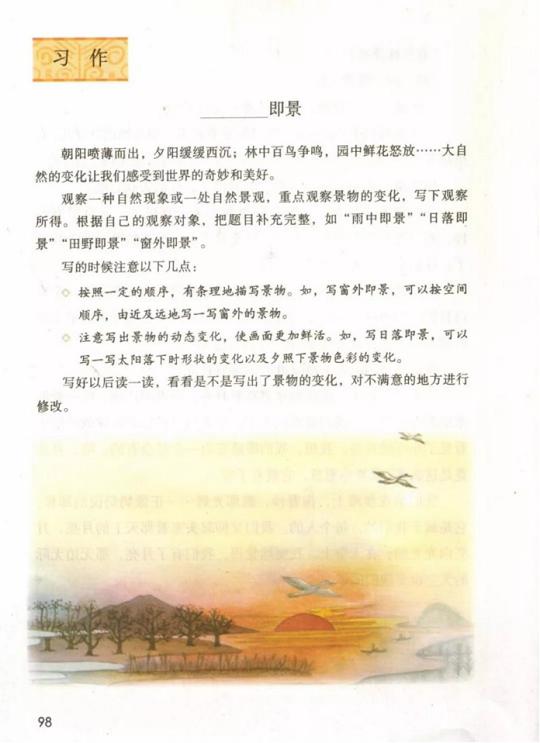 《习作:__即景·第七单元》人教版小学五年级语文上册2019年5月发版课本全册教材