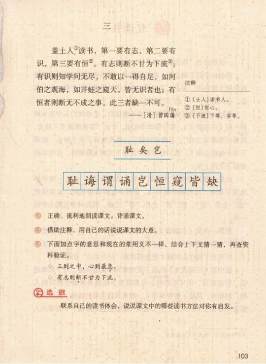 《24.古人谈读书·第八单元》人教版小学五年级语文上册2019年5月发版课本全册教材