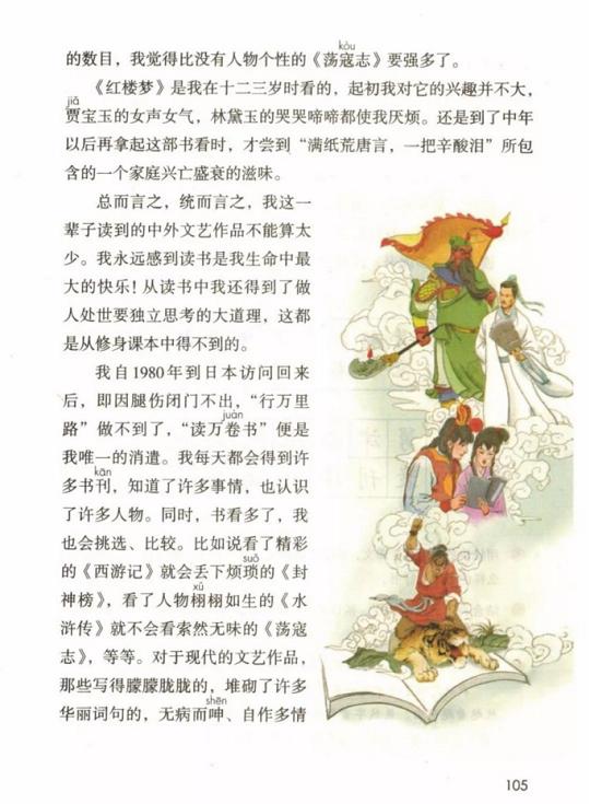 《25.忆读书·第八单元》人教版小学五年级语文上册2019年5月发版课本全册教材