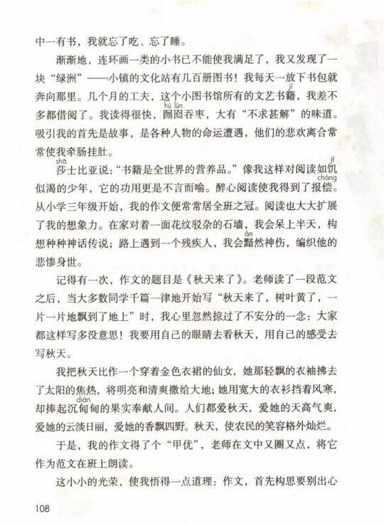 《26.我的长生果·第八单元》人教版小学五年级语文上册2019年5月发版课本全册教材