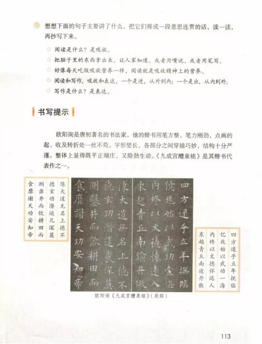 《语文园地·第八单元》人教版小学五年级语文上册2019年5月发版课本全册教材