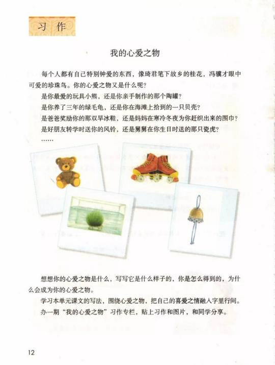 《习作:我的心爱之物·第一单元》人教版小学五年级语文上册2019年5月发版课本全册教材