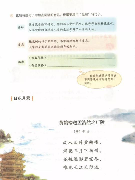 《语文园地·第一单元》人教版小学五年级语文上册2019年5月发版课本全册教材