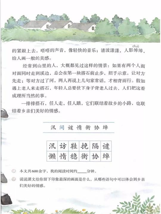 《5.搭石·第二单元》人教版小学五年级语文上册2019年5月发版课本全册教材