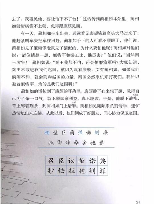 《6.将相和·第二单元》人教版小学五年级语文上册2019年5月发版课本全册教材