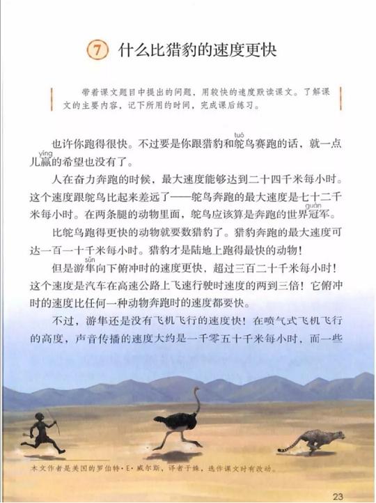 《7.什么比猎豹的速度更快·第二单元》人教版小学五年级语文上册2019年5月发版课本全册教材