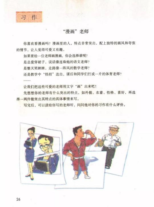 《习作:漫画老师·第二单元》人教版小学五年级语文上册2019年5月发版课本全册教材