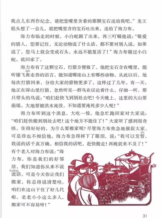 《8.猎人海力布·第三单元》人教版小学五年级语文上册2019年5月发版课本全册教材