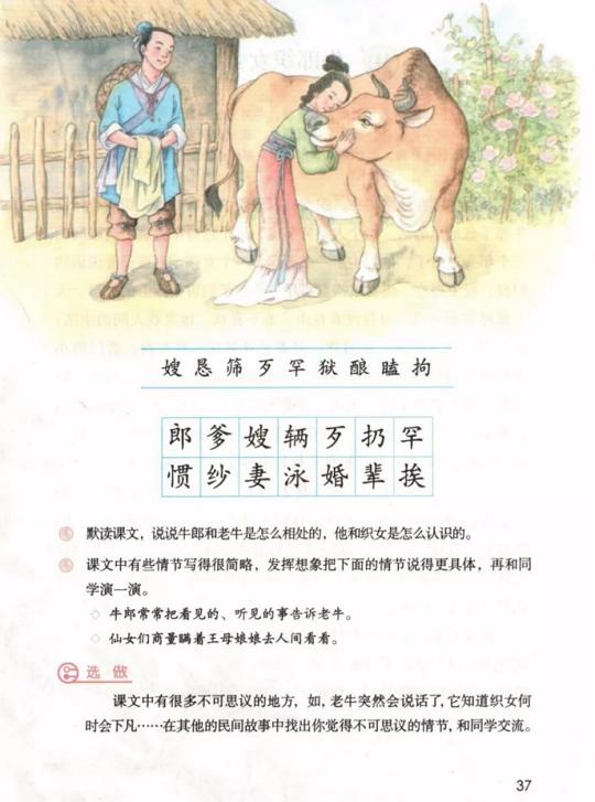 《9.牛郎织女<br/>(一)·第三单元》人教版小学五年级语文上册2019年5月发版课本全册教材