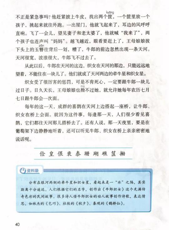 《10.牛郎织女<br/>(二)·第三单元》人教版小学五年级语文上册2019年5月发版课本全册教材