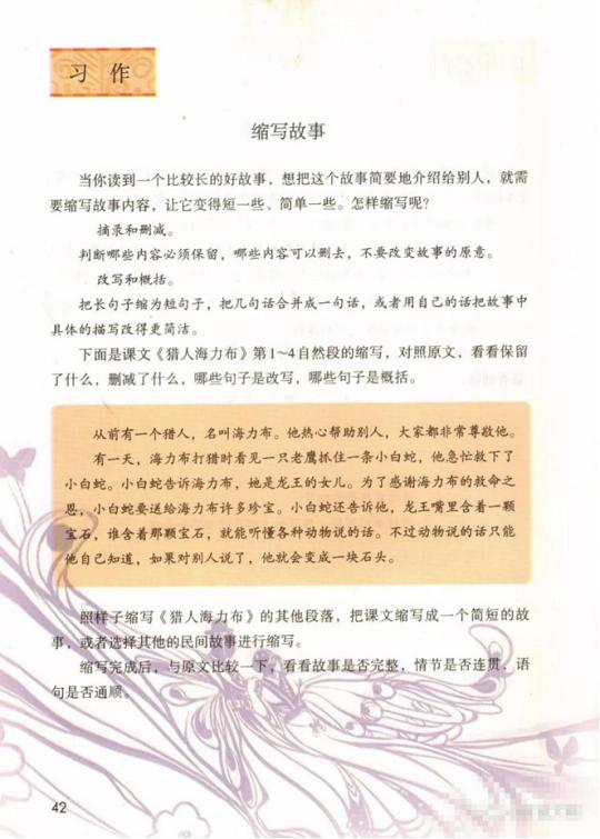 《习作:缩写故事·第三单元》人教版小学五年级语文上册2019年5月发版课本全册教材