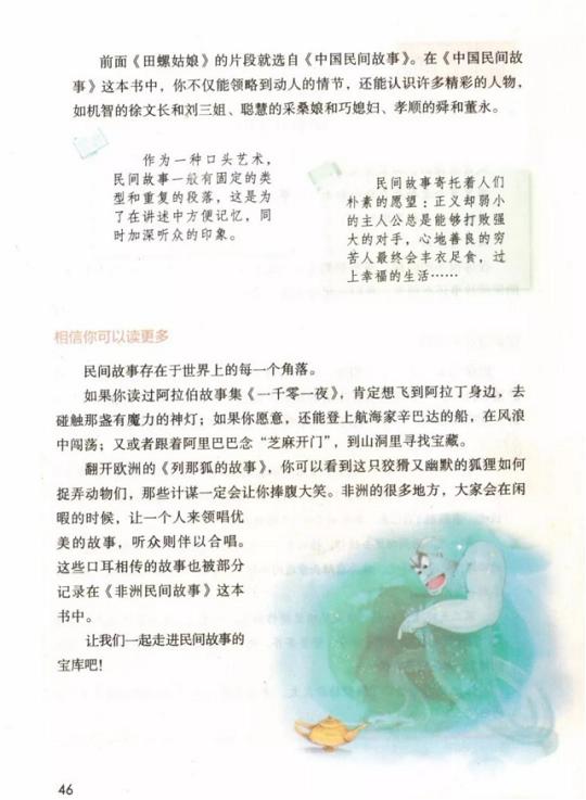 《语文园地·第三单元》人教版小学五年级语文上册2019年5月发版课本全册教材