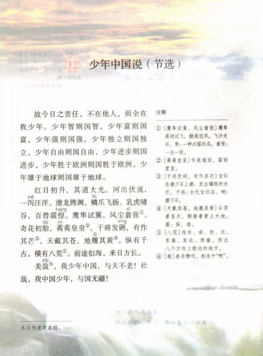《12.少年中国说(节选)·第四单元》人教版小学五年级语文上册2019年5月发版课本全册教材