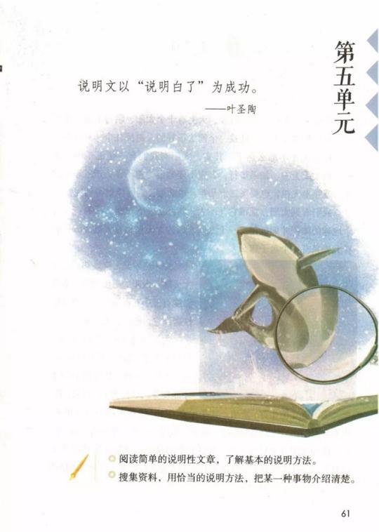 《15.太阳·第五单元》人教版小学五年级语文上册2019年5月发版课本全册教材