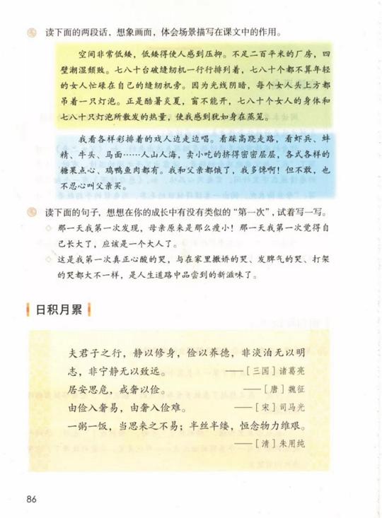 《语文园地·第六单元》人教版小学五年级语文上册2019年5月发版课本全册教材