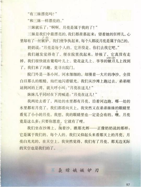 《23.月迹·第七单元》人教版小学五年级语文上册2019年5月发版课本全册教材