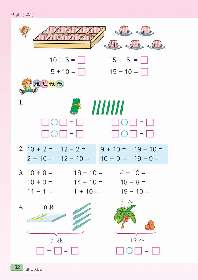 一年级苏教版上册数学数一数教案_小学一年级数学上册认数二想想做做2_苏教版小学课本
