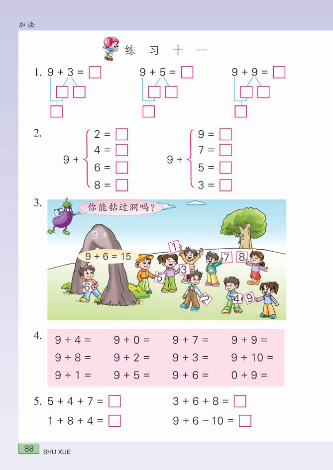 一年级数学上册教案苏教版_小学一年级数学上册加法练习1_苏教版小学课本