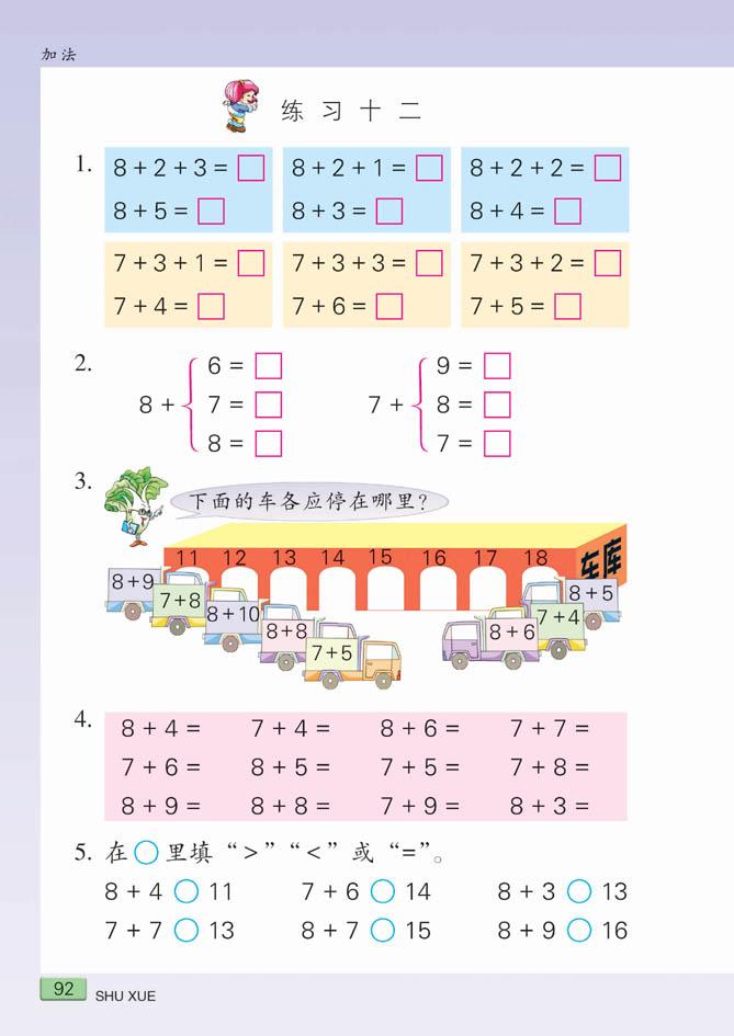 一年级苏教版上册数学数一数教案_小学一年级数学上册加法练习2_苏教版小学课本