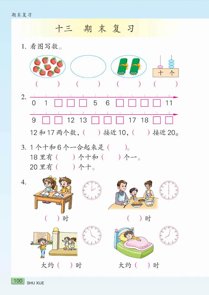 《一年级数学上册》首页 > 小学电子课本 > 人教版电子课本所属栏目: