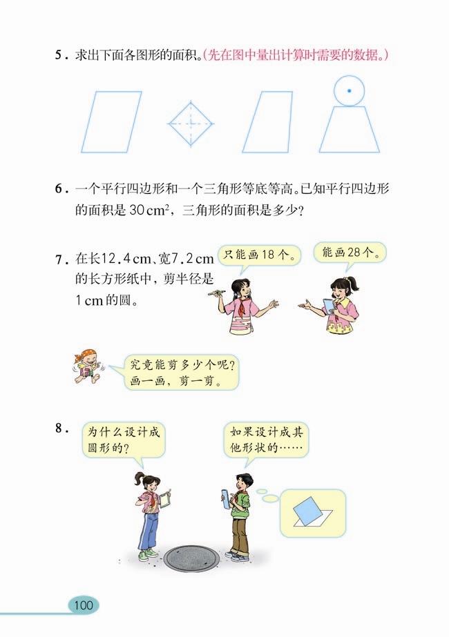 人教版六上数学课件_小学六年级数学下册空间与图形_人教版小学课本