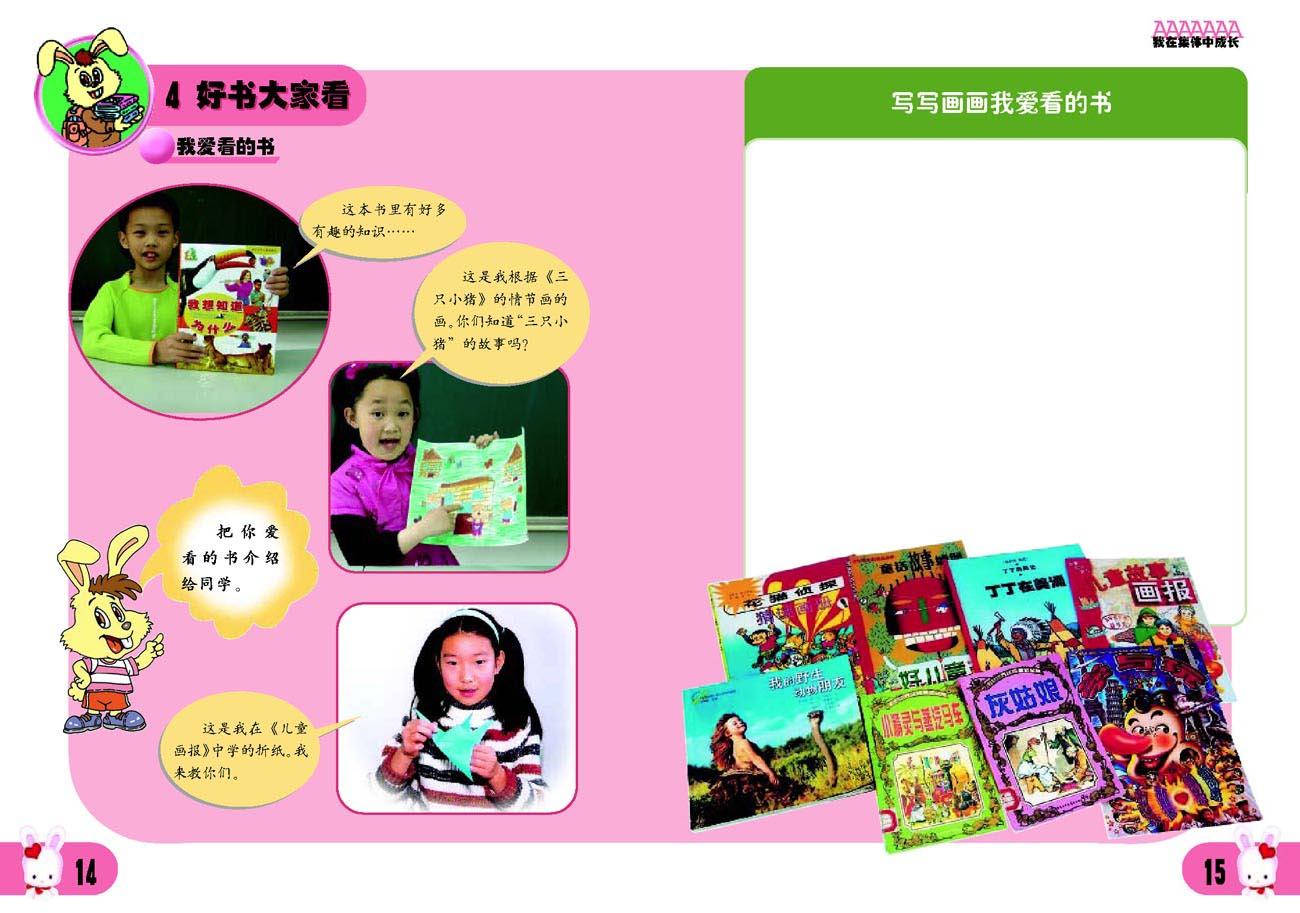 小学二年级品德与生活上册4好书大家看图片