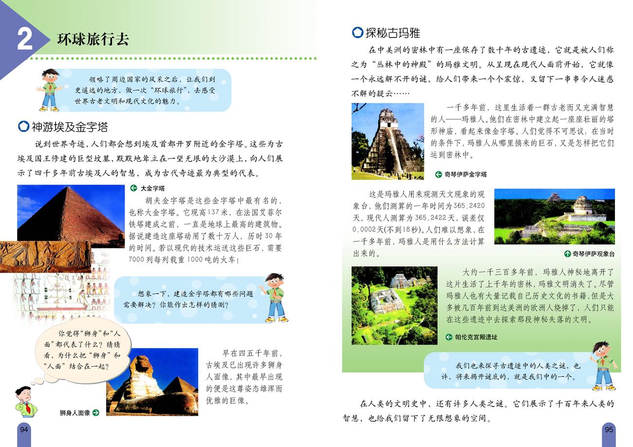 小学六年级思品课本_小学六年级品德与生活上册3文化采风_人教版