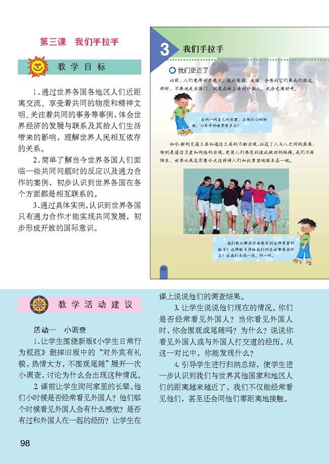 小学六年级思品课本_小学人教版课本品德与生活教科书六年级上册