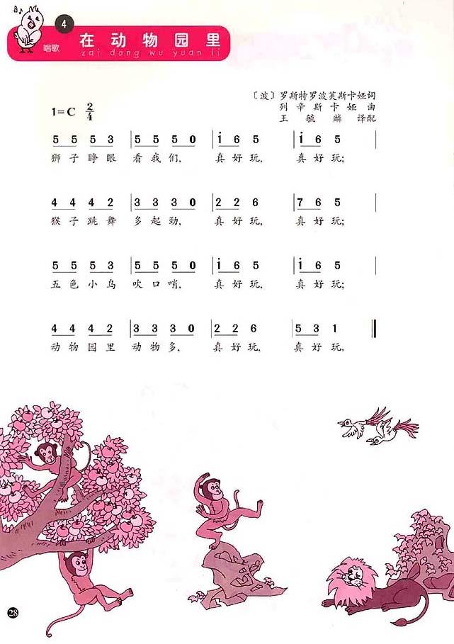 两只小象                        人教版简谱版小学一年级音乐上册5.