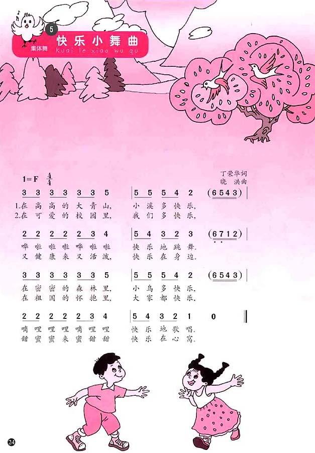 小黄人阿卡贝拉谱子-描述:人教版小学三年级品德课本 人教版小学四年级品德课本 人教版