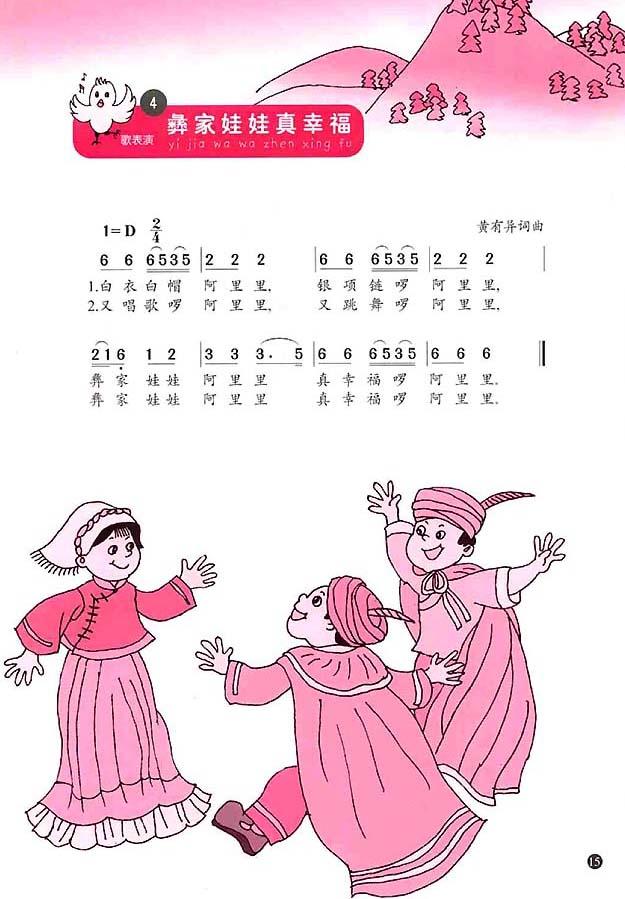 简谱版小学一年级音乐上册4.彝家娃娃真幸福.