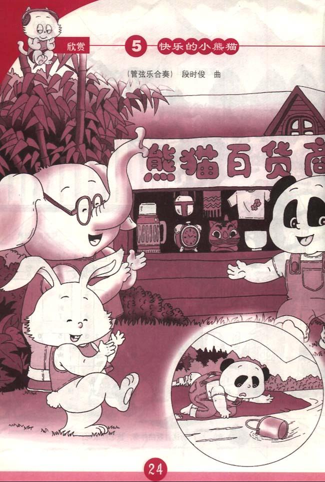 人教版小学课本 - 简谱版小学一年级音乐下册欣赏快乐的小熊猫