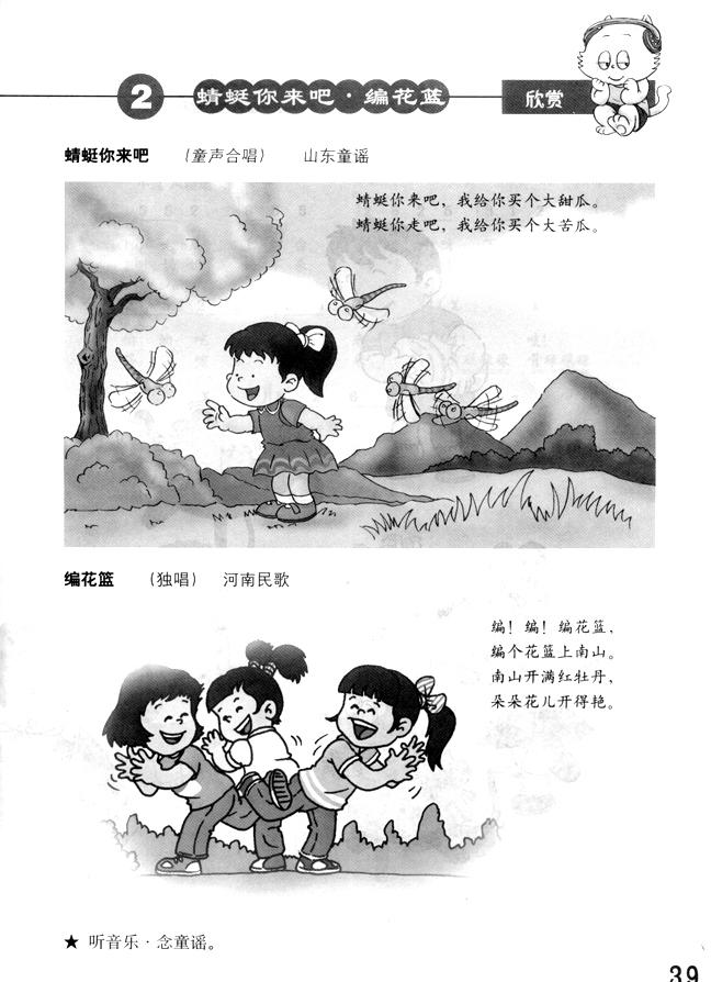 简谱版小学二年级音乐下册编花篮